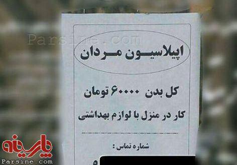 اپیلاسیون آقایان در مشهد